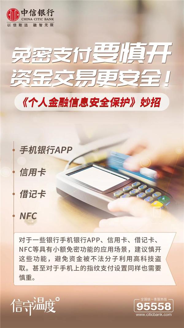 20200917中信银行金融知识普及3-14.jpg