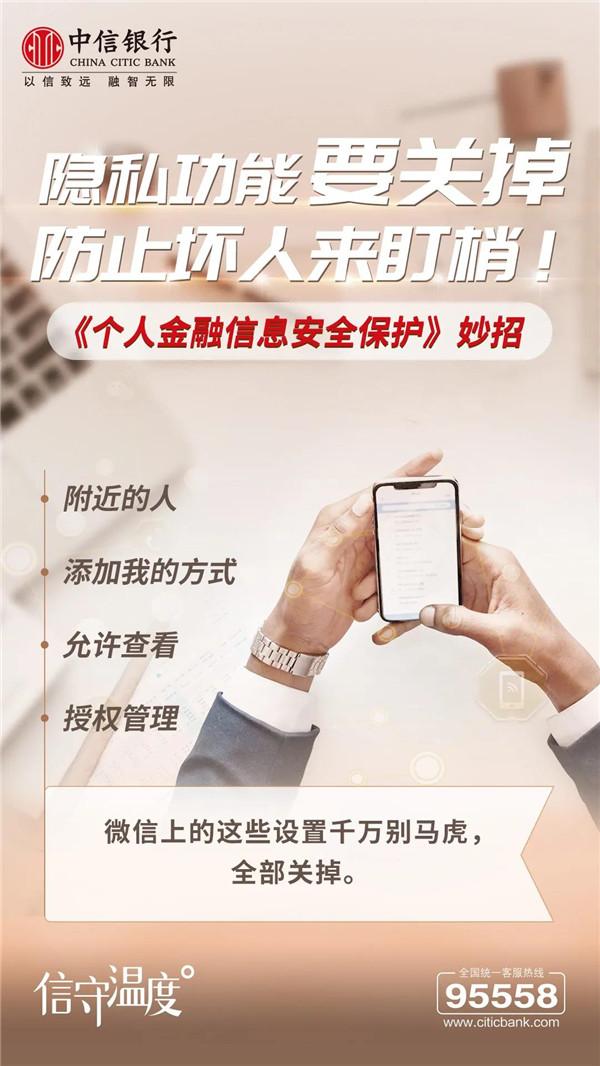20200917中信银行金融知识普及3-8.jpg