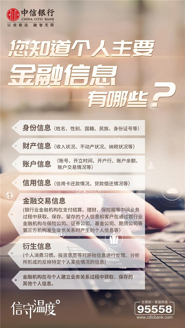 20200917中信银行金融知识普及3-3.jpg
