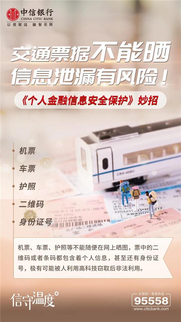 20200917中信银行金融知识普及3-9.jpg