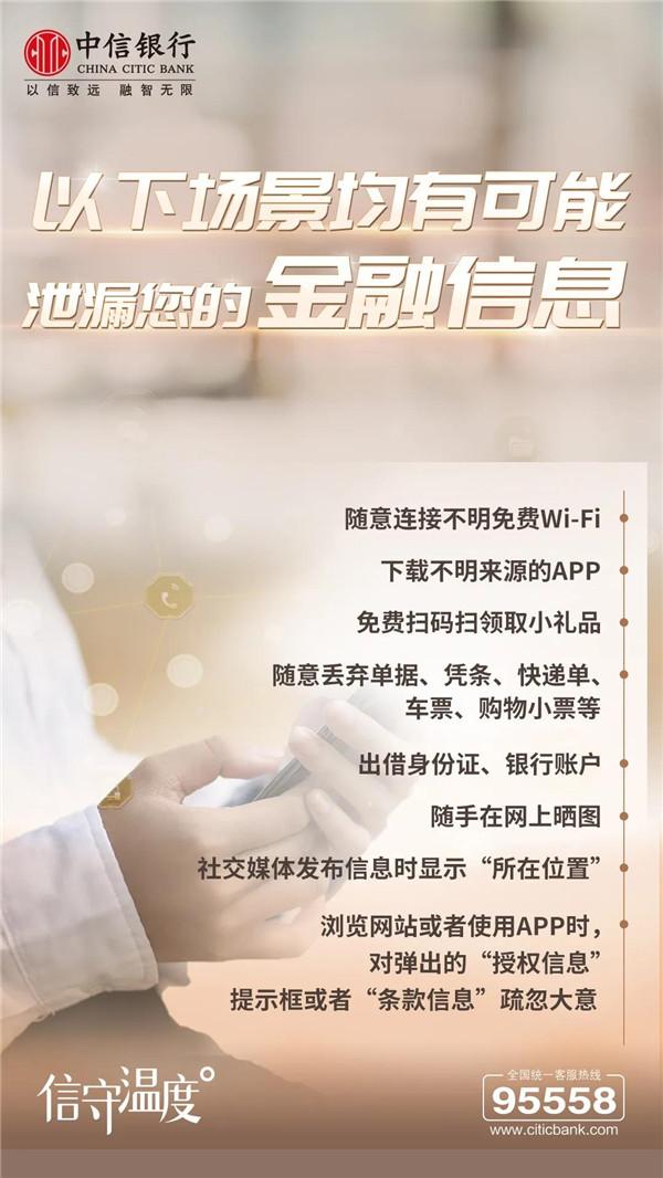 20200917中信银行金融知识普及3-5.jpg