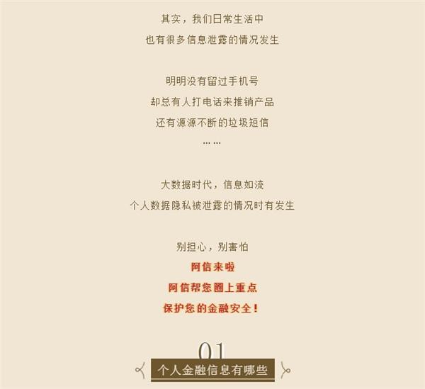 20200917中信银行金融知识普及3-2.jpg