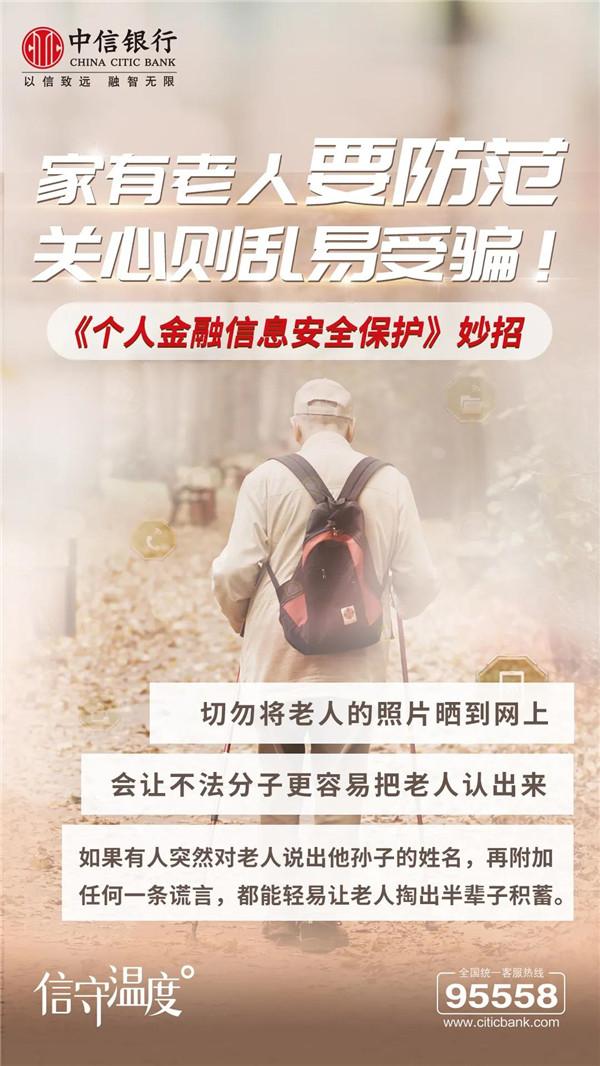 20200917中信银行金融知识普及3-10.jpg