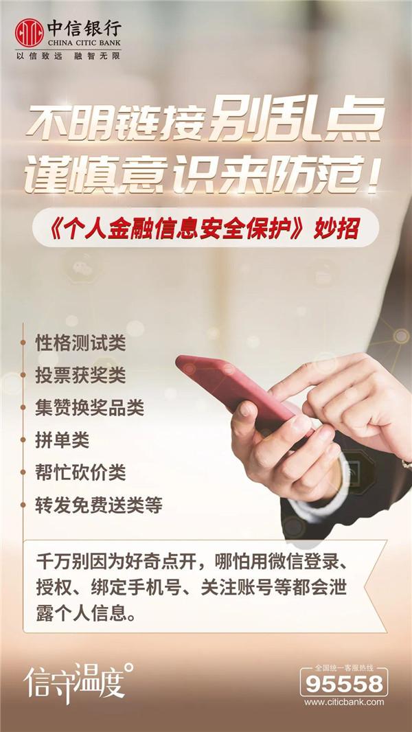 20200917中信银行金融知识普及3-7.jpg