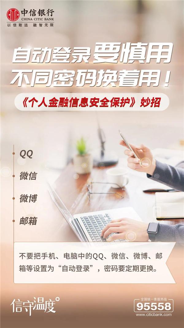 20200917中信银行金融知识普及3-12.jpg