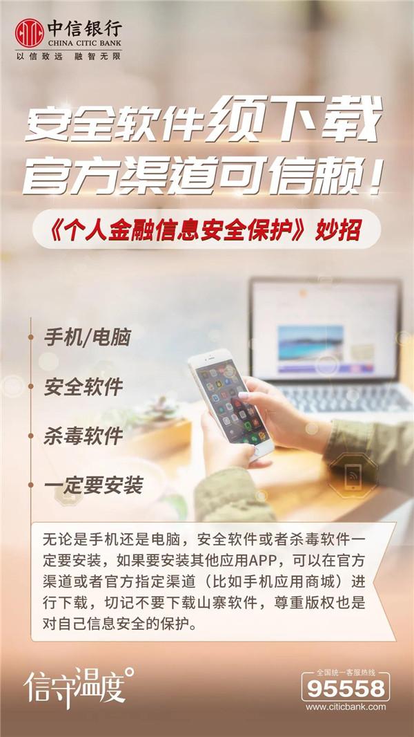 20200917中信银行金融知识普及3-13.jpg